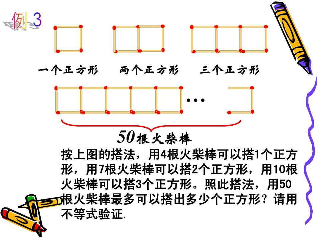 免费文档 所有分类 初中教育 数学 江苏无锡七年级数学下册教学课件图片