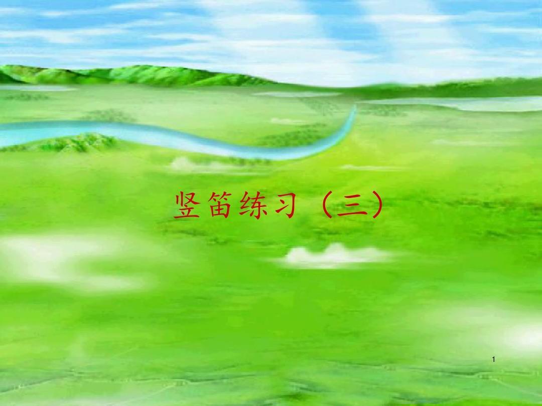 苏少版倍数三特征年级小学(上册)简谱练习(三)`25音乐竖笛的教学设计图片