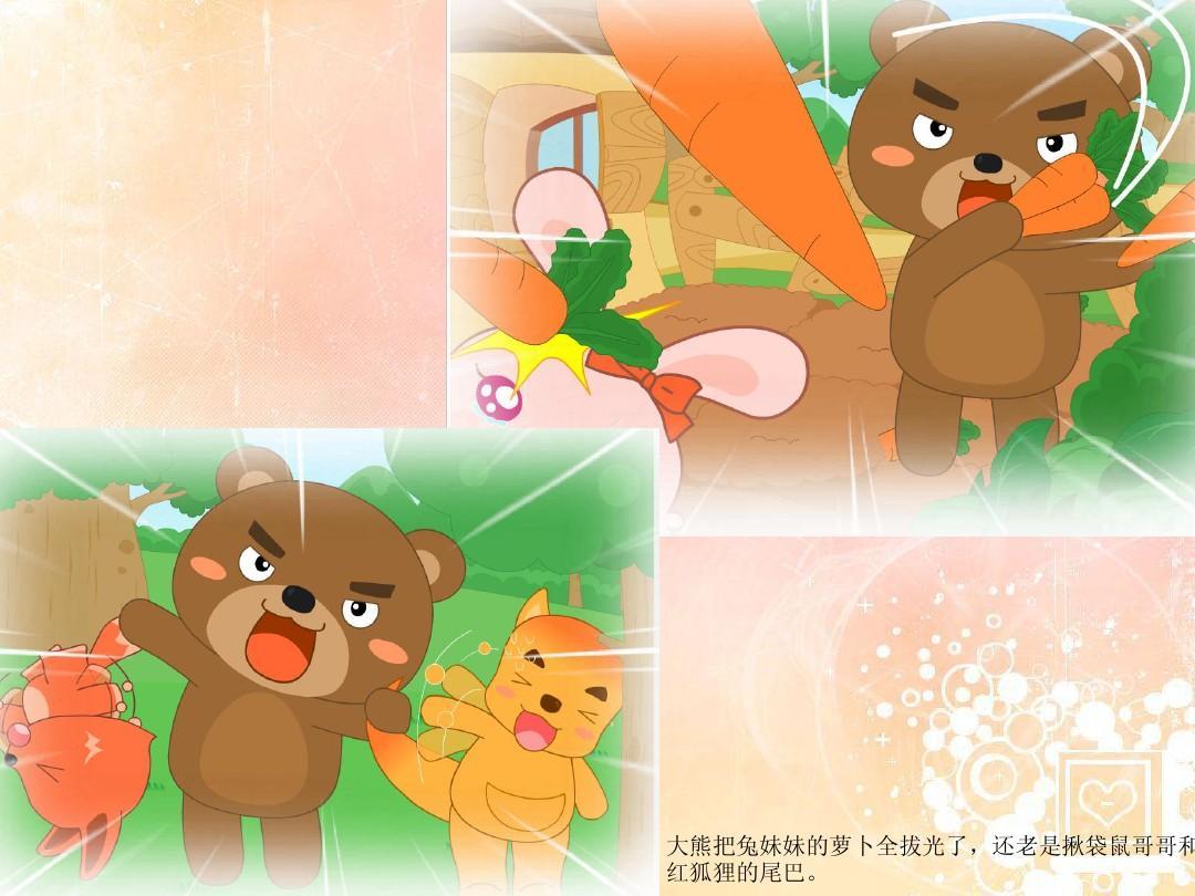 你的兔妹妹_大熊把兔妹妹的萝卜全拔光了,还老是揪袋鼠哥哥和 红狐狸的尾巴.