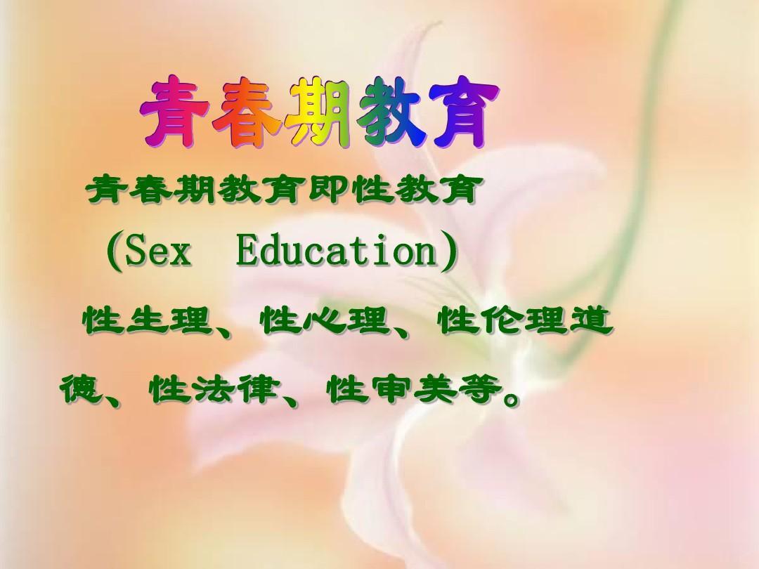 青春期性教育实施与案例分析(青少年年级110814)ppt四课程下简便计算教学设计图片