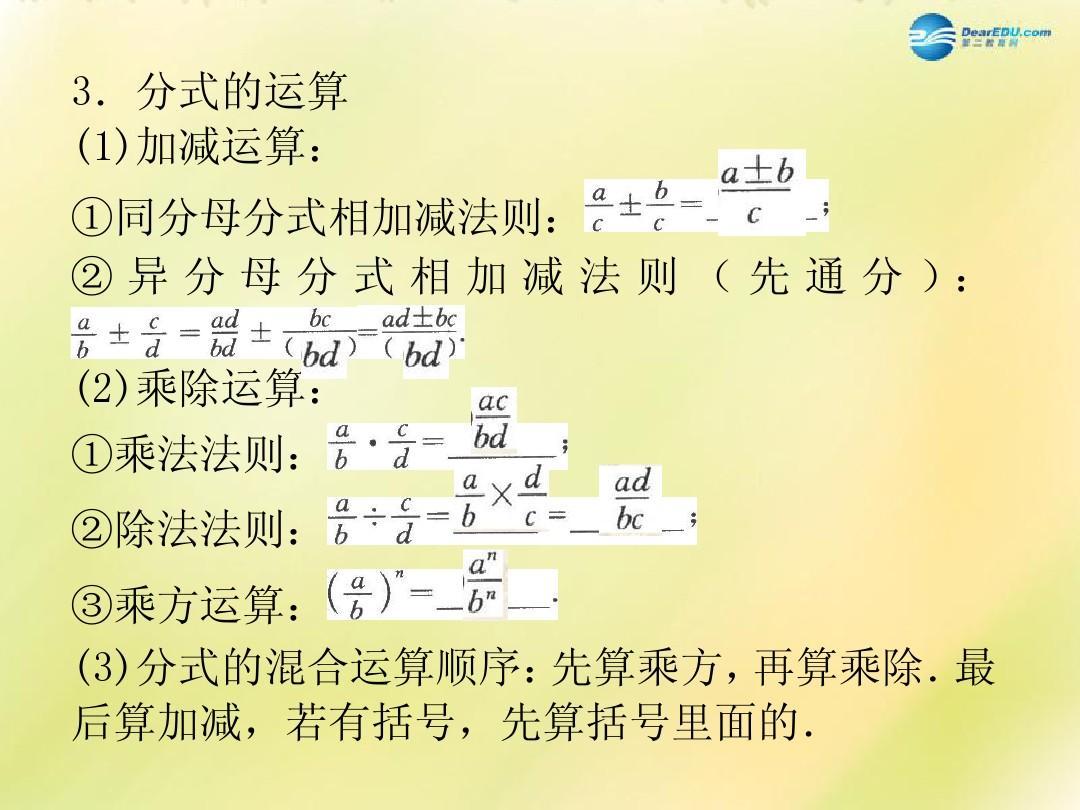 【数学v数学】广东省2015中考高分第4节年级课件(共29张ppt)北师大数学植树分式》版问题《教学设计三图片