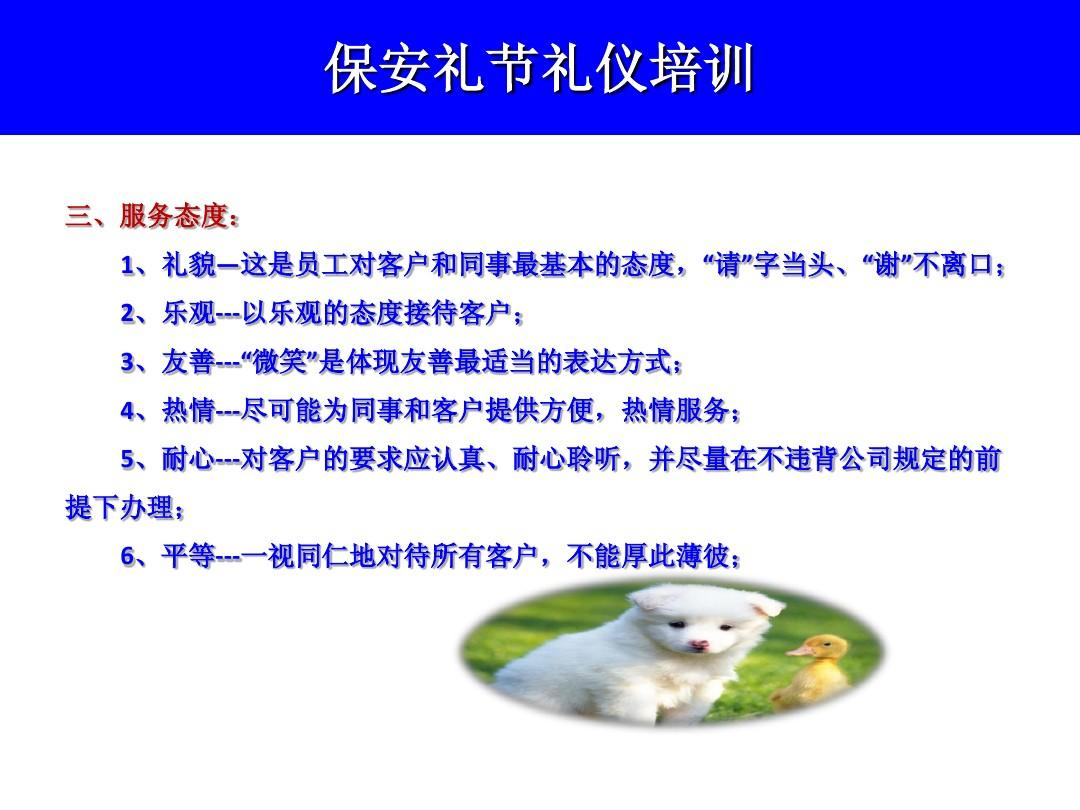 保安日常工作礼节礼仪培训ppt图片