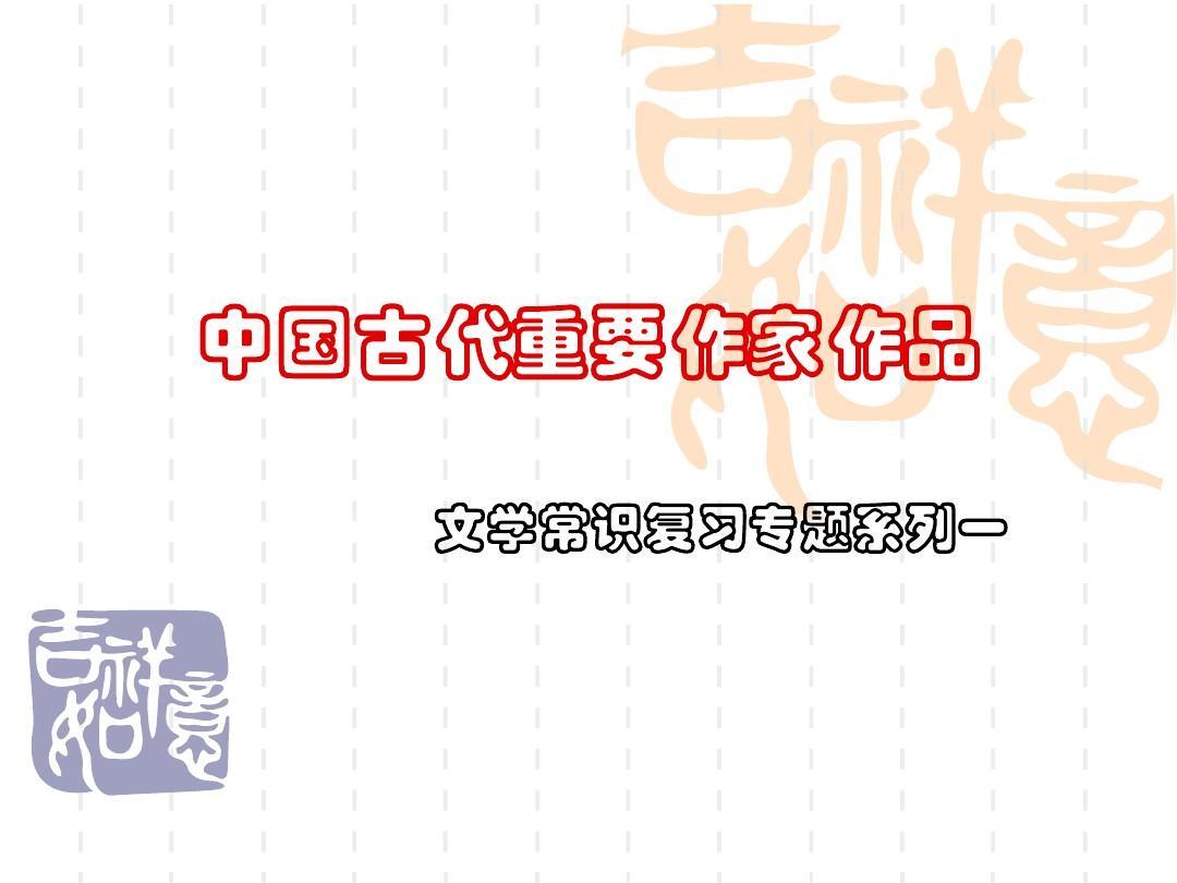中国古代重要作家作品