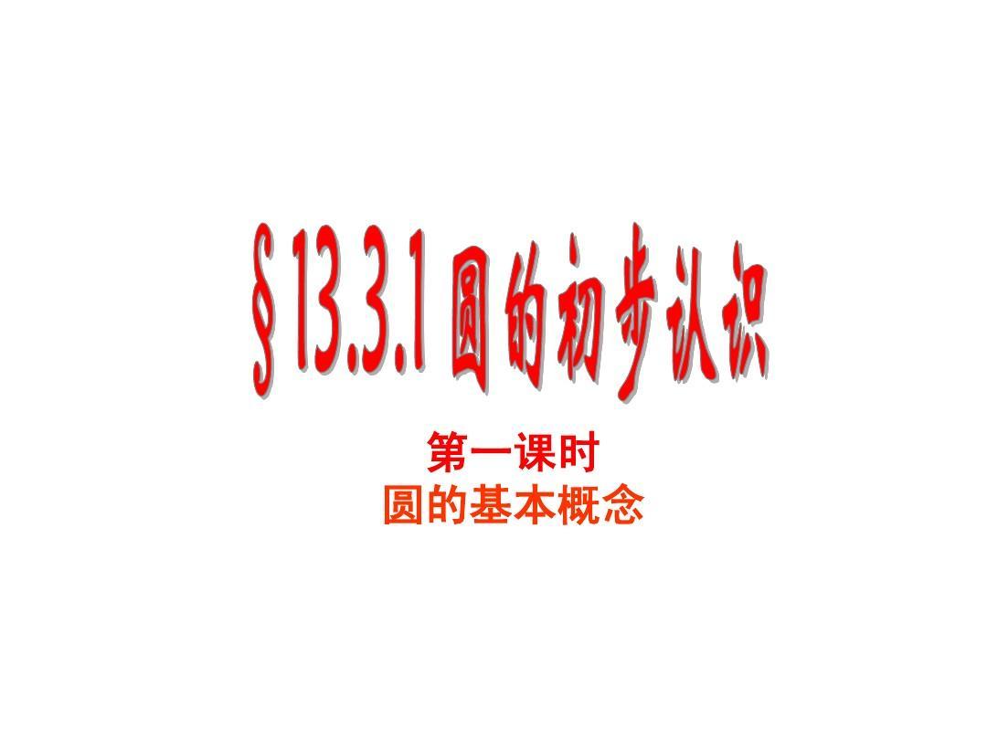 青岛版13.3.1《圆的初步认识》(第1课时)