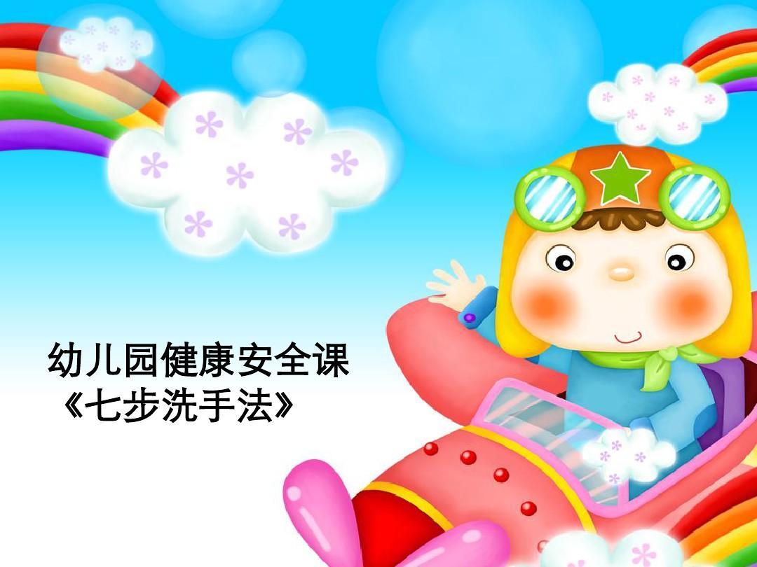 七步洗手法pptx_word文档在线阅读与下载_免费文档图片
