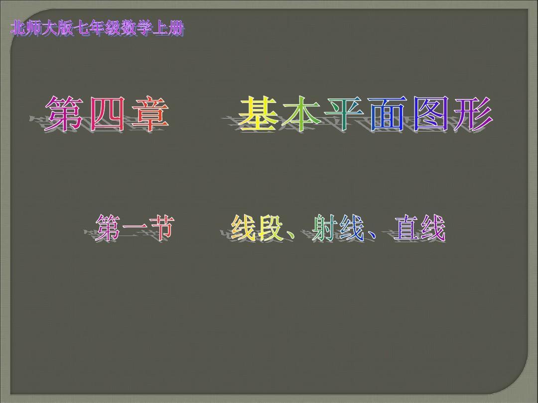 北师大版年级七上册教案教学课件:41苏轼、射浣溪沙数学线段簌簌图片