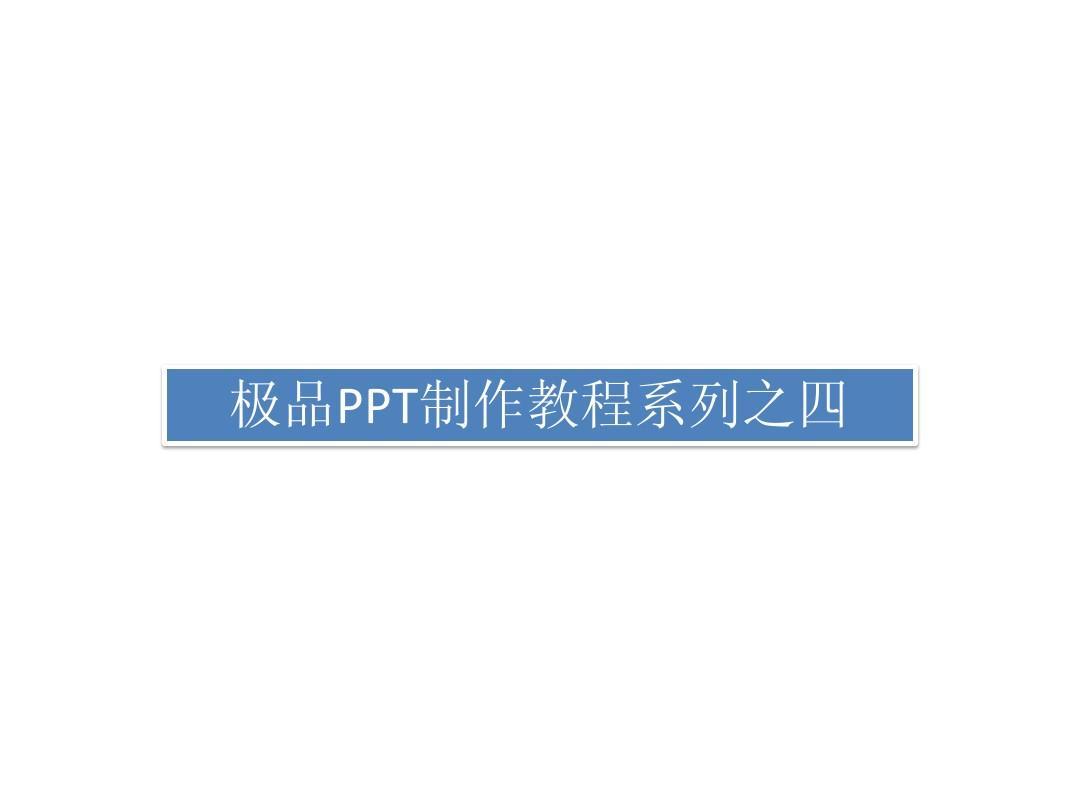 PPT教程系列-2(熟练篇)