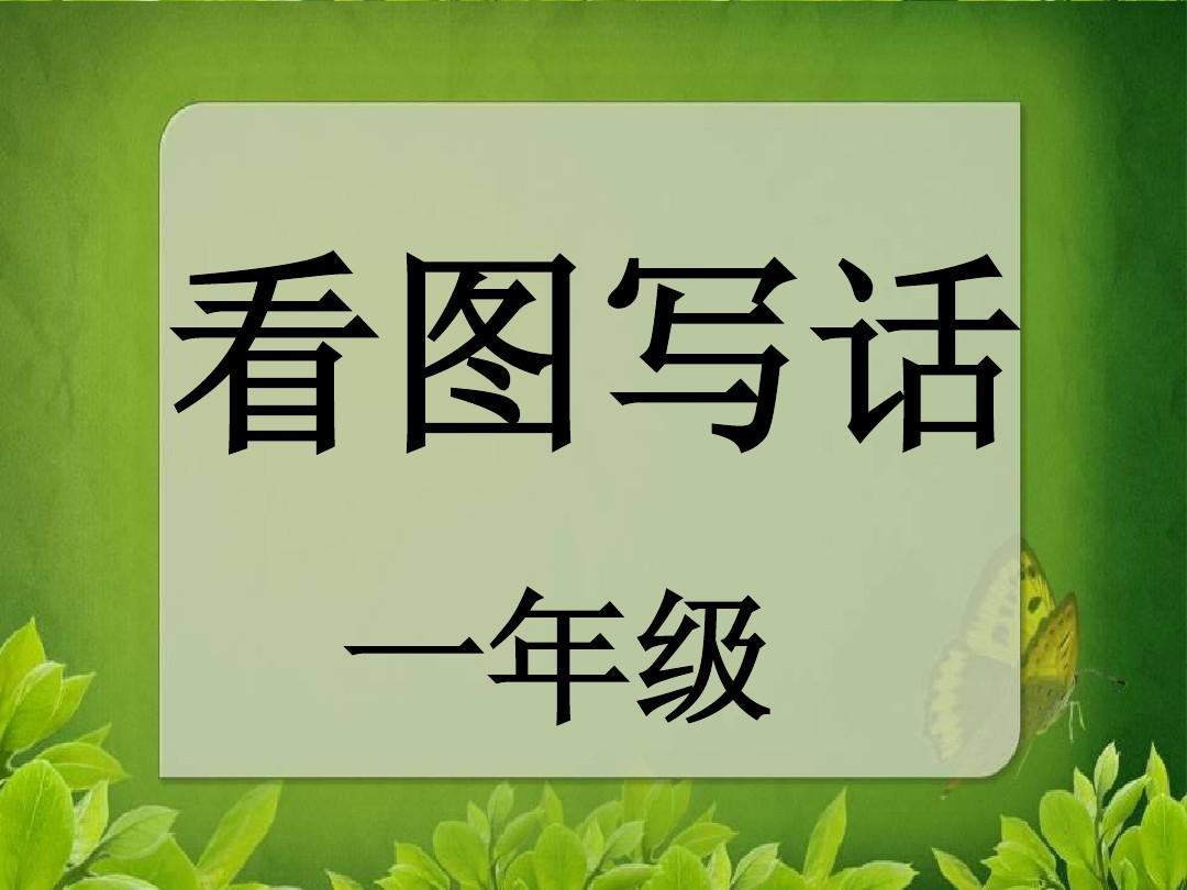 惠阳大亚湹�k�c._ppt课件 2
