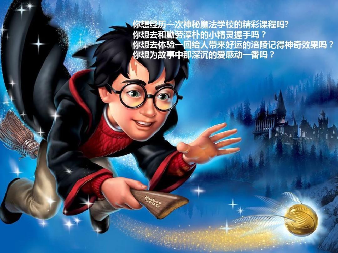 小学生 好书推荐之《哈利波特》系列ppt图片