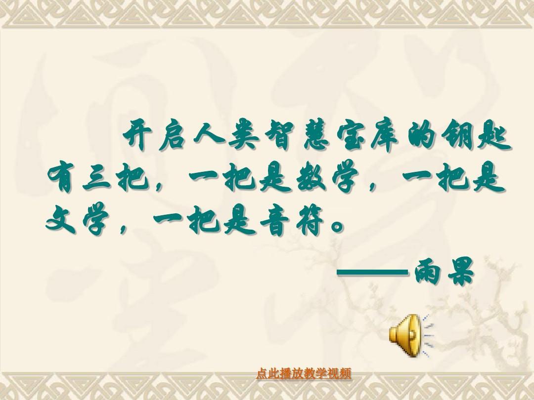 第一文学网第1页_开启人类智慧宝库的钥匙 有三把,一把是数学,一把是 文学,一把是音符.