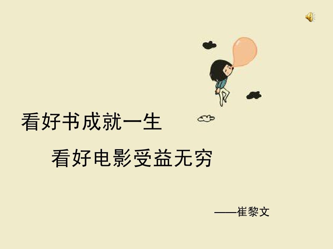 课前三分钟(教学好好书v教学)ppt传统电影论图片