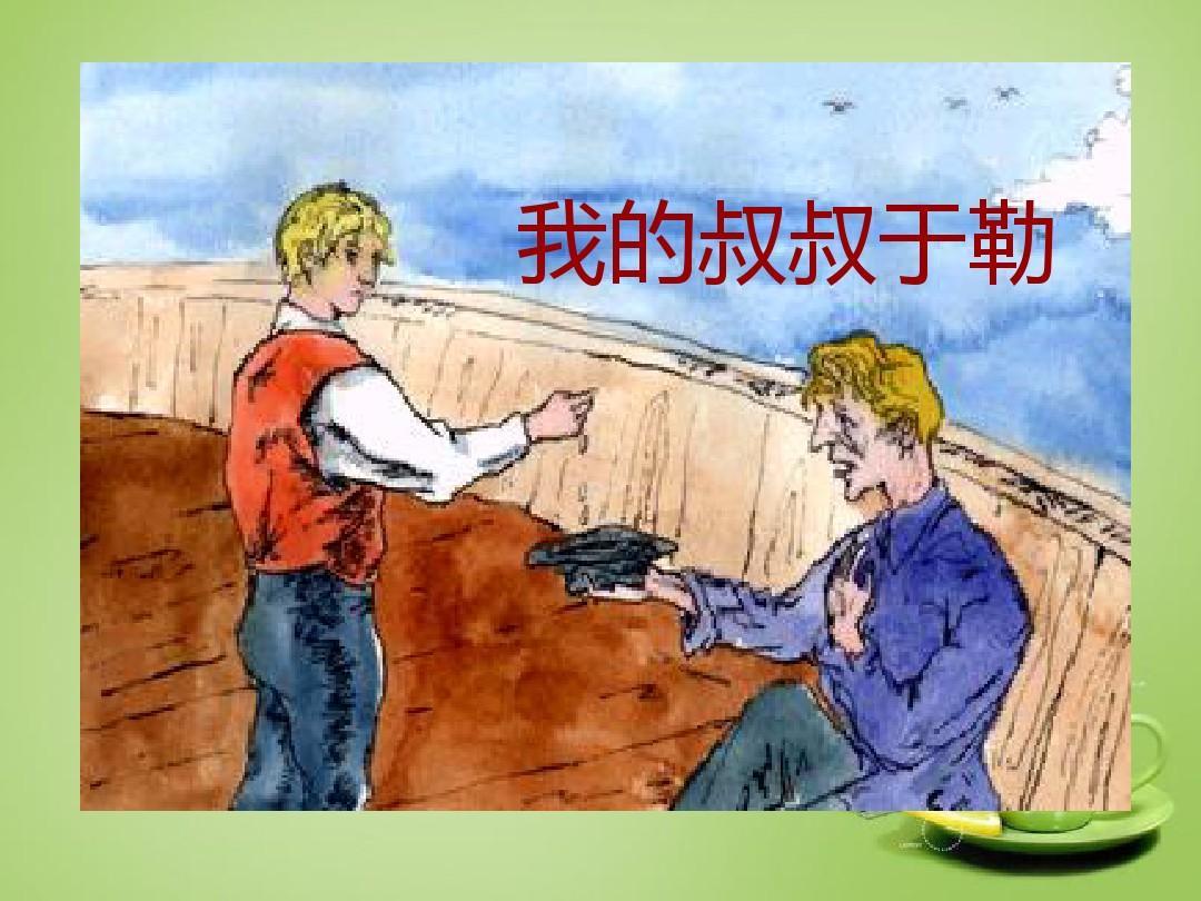 辽宁省灯塔市第二初级中学2016届九年级语文上册 第11课 我的叔叔于勒