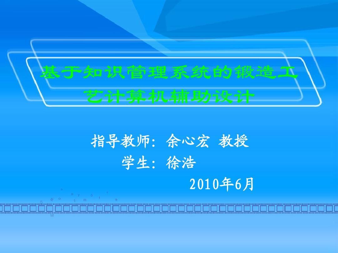 专家系统论文001PPT