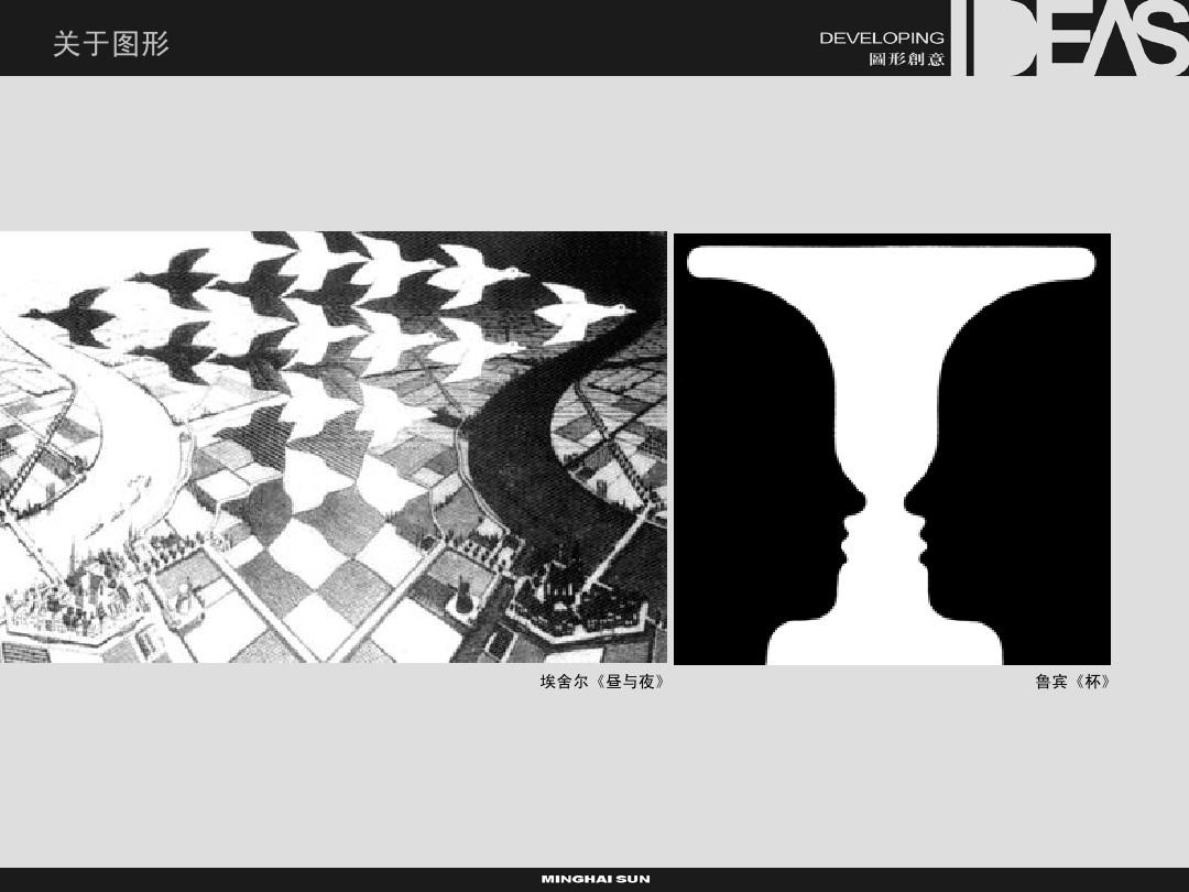图形创意设计 (1)ppt图片