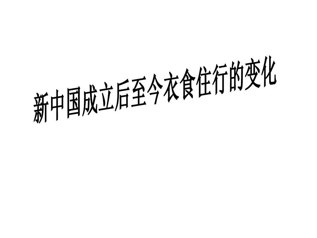 新中国成立后至今衣食住行的变化ppt