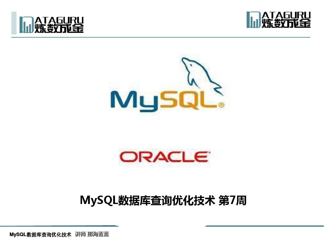 MySQL的查询优化技术-07PPT_word文档在线