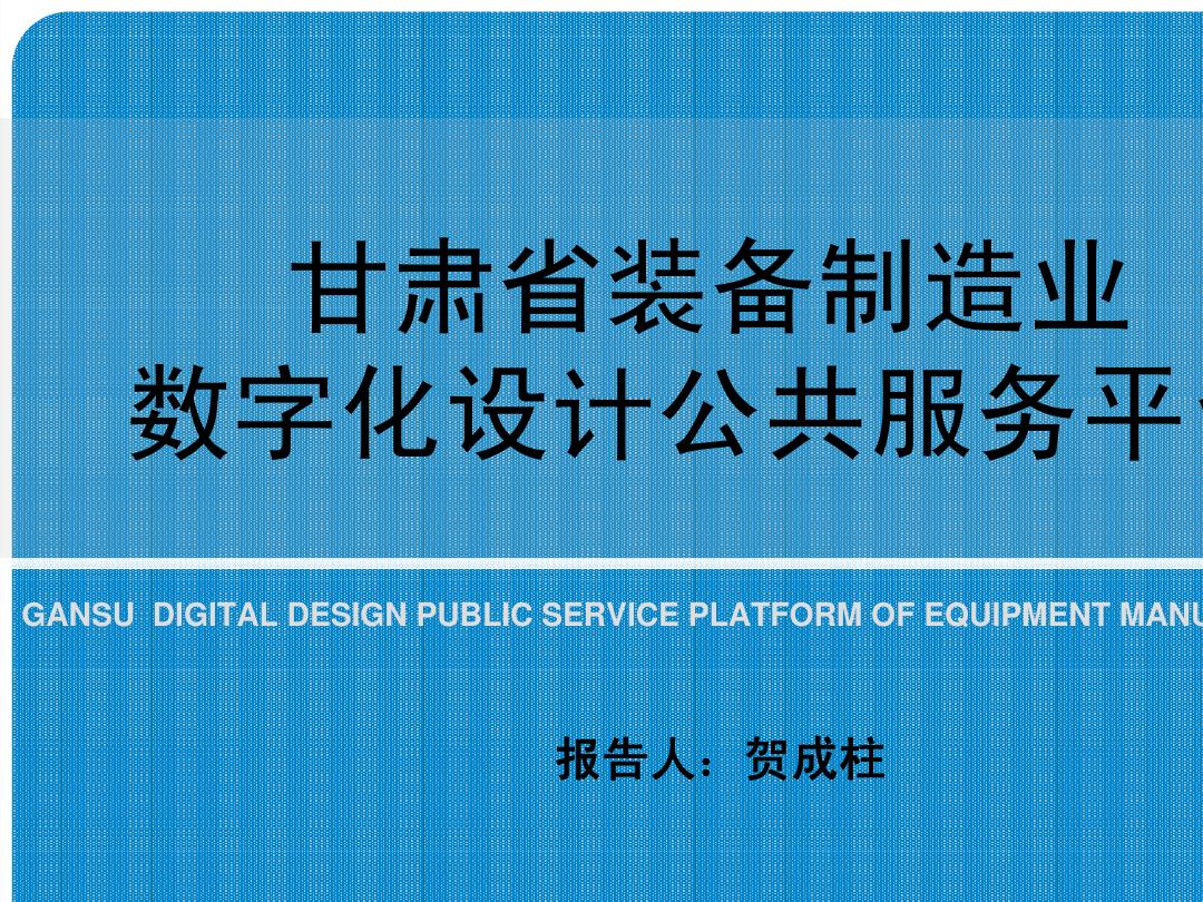 甘肃省装备制造业数字化v平台公共服务平台室内设计色彩搭配书籍图片