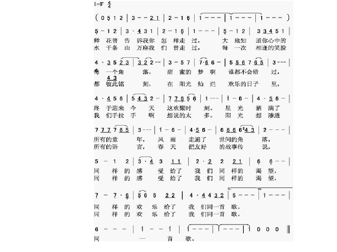 流行歌曲簡譜大全ppt圖片
