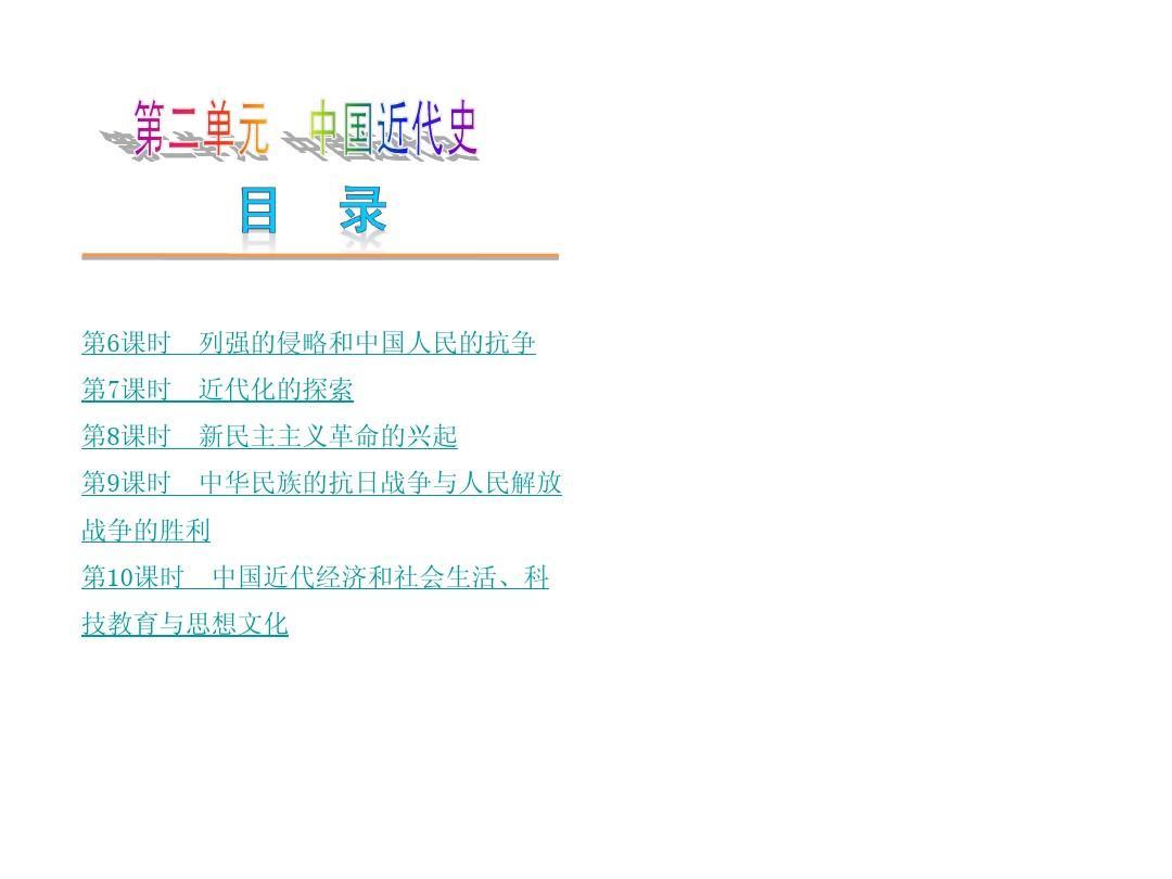 【2015中考复习方案】(人教)历史中考总复习课件:第2单元-历史-新课标(RJ)(共130张PPT)