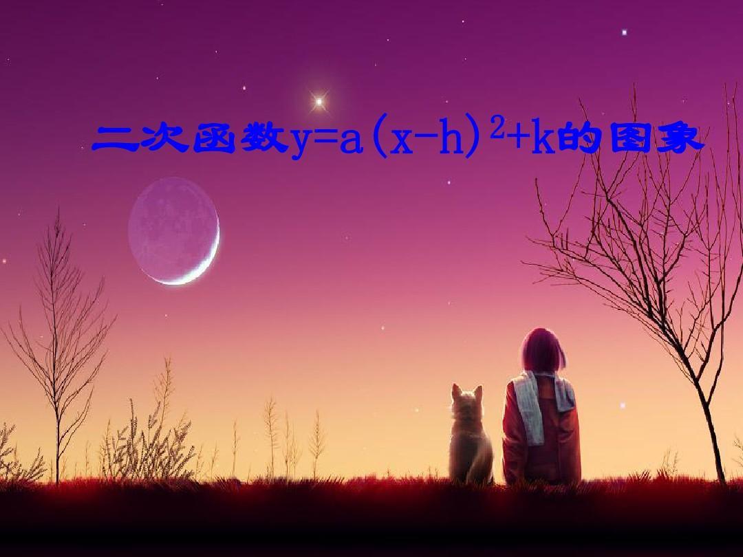 二次函数y=a(x-h)2+k的图象(第3课时)