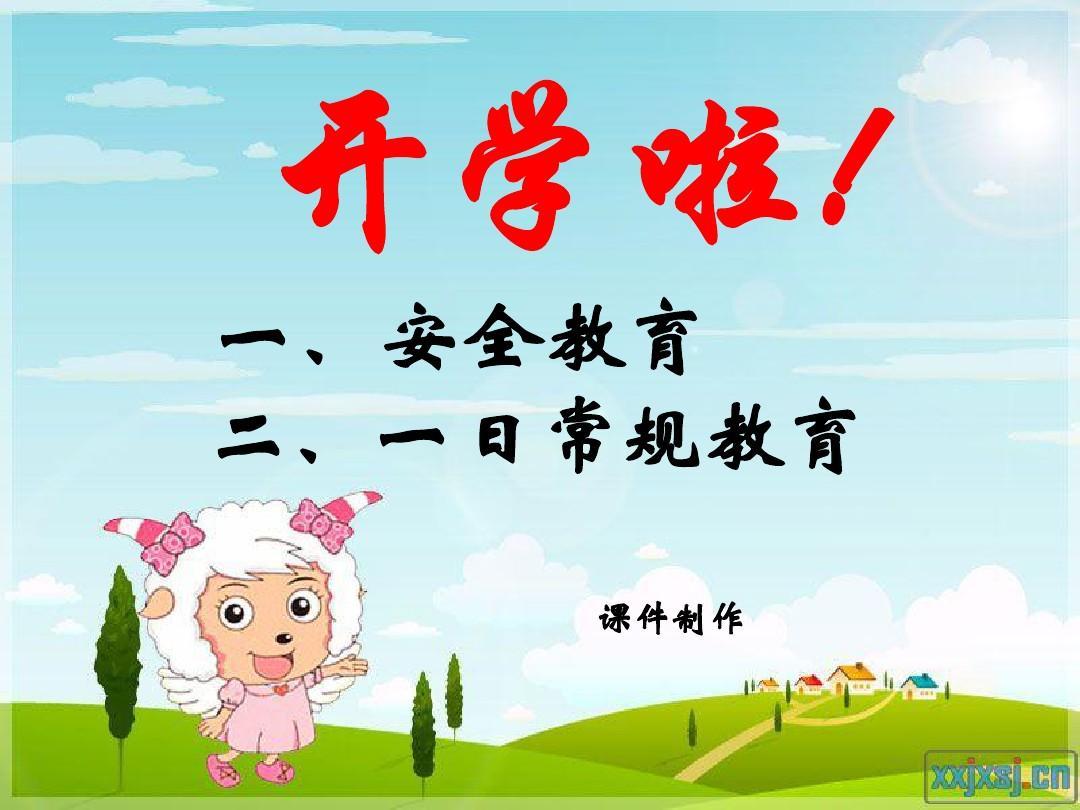 啦一,全安教育二,日常规一教育课件制作大中国大班备课图片