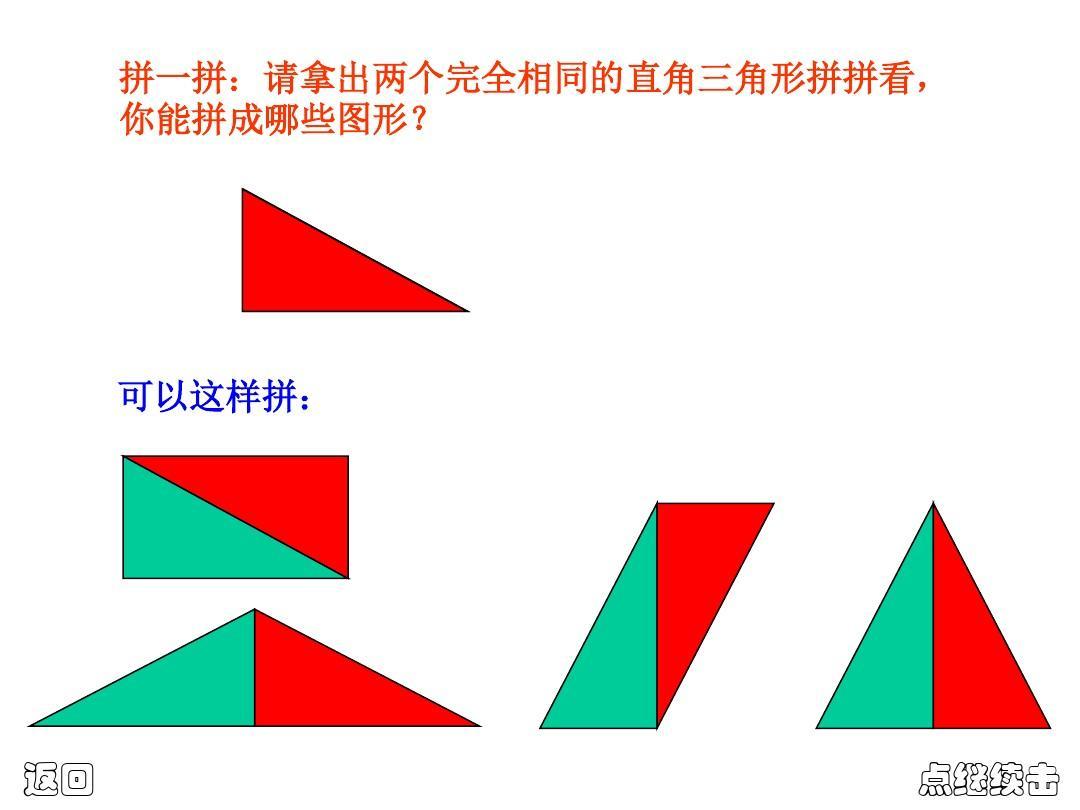 拼一拼:请拿出两个完全相同的直角三角形拼拼看, 你能拼成哪些图形?图片