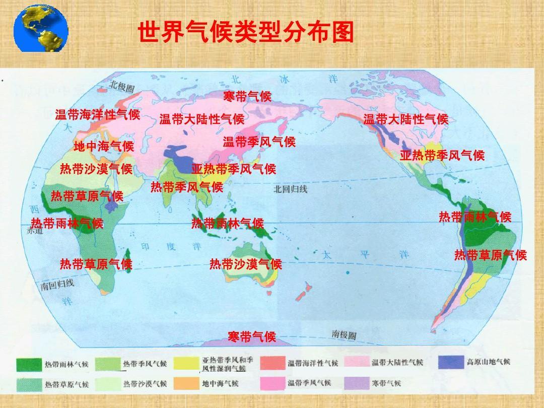 世界七大洲的气候分布图_世界气候类型分布图 _排行榜大全