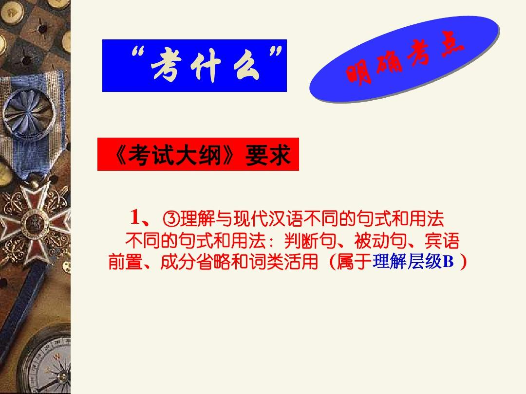高中句式文言文特殊语文ppt17fifa高中妖人锋图片