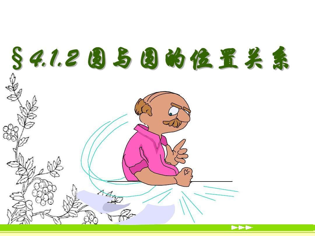 广东省汕头市潮南实验学校高中数学必修2课件:4.2.2圆与圆的位置关系(1) (共8张PPT)
