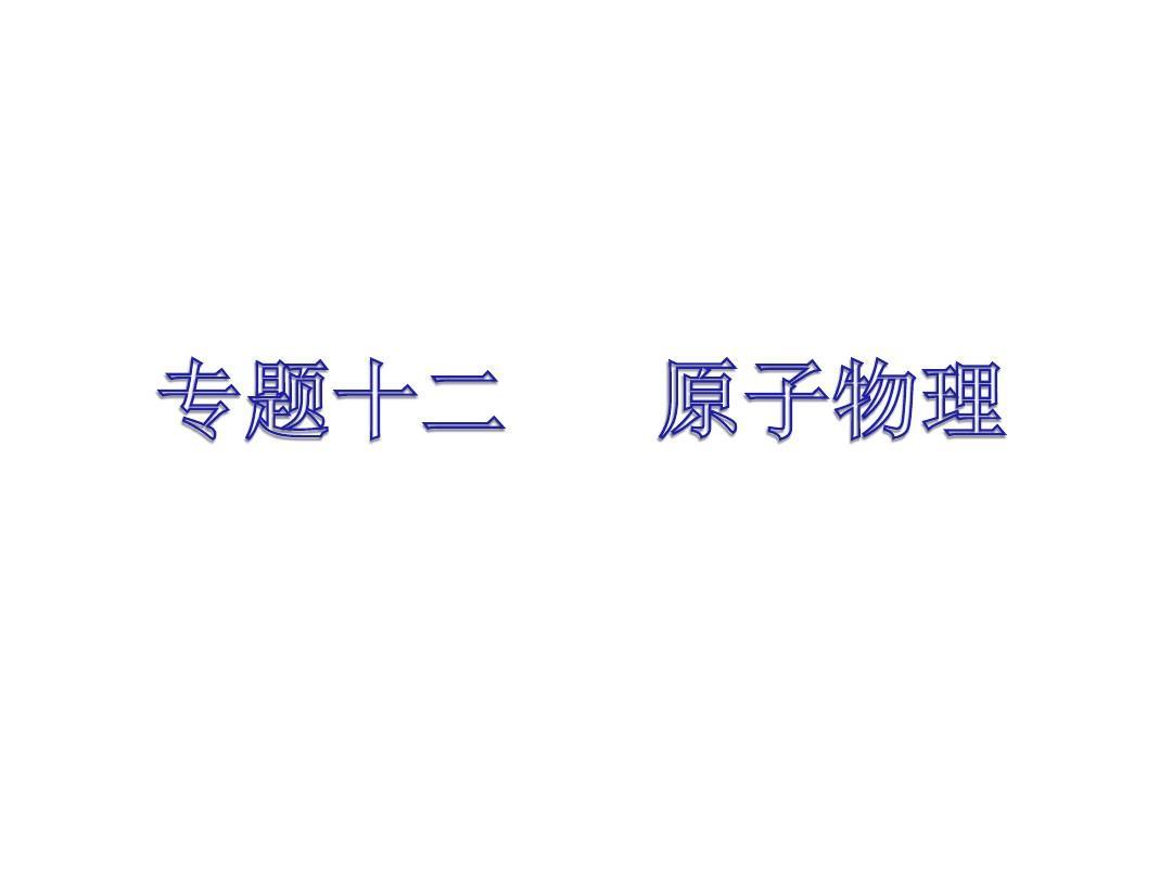专题十二  原子物理(选修3-5)PPT
