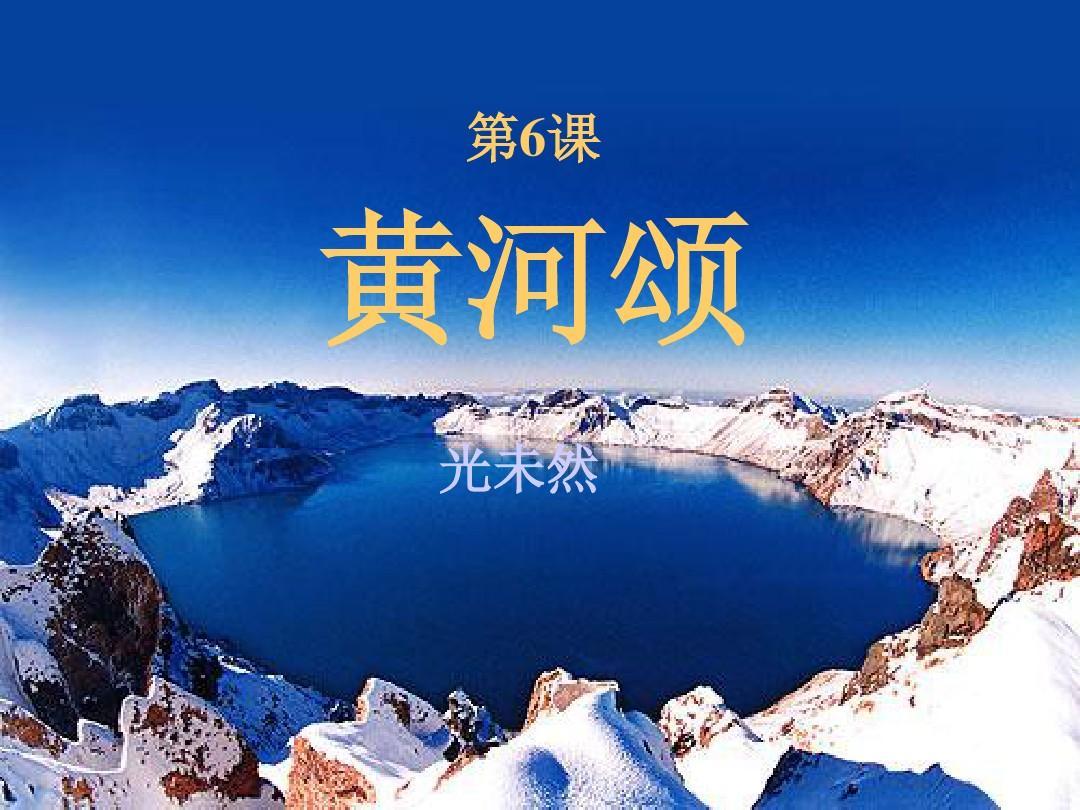 第6课黄河颂课件人教版七年级语文下册.ppt