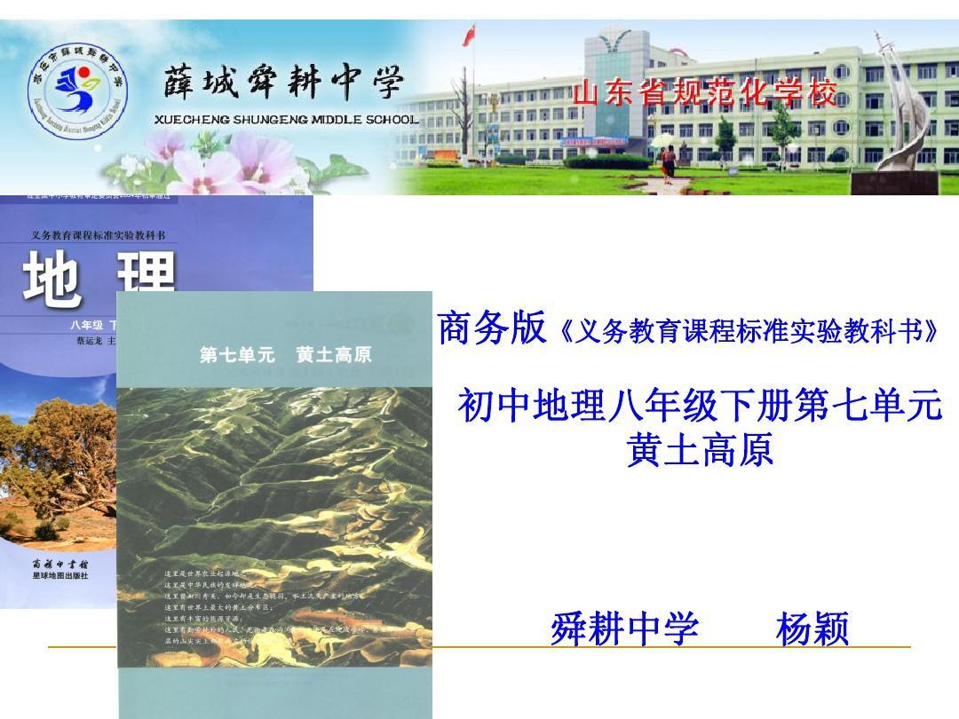 初中知识说教材活动地理树黄土高原yyppt2014苏州市年初中图片