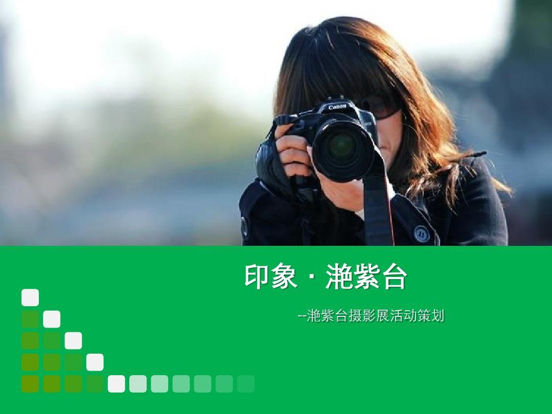 六一活动策划书_摄影展活动策划PPT_word文档在线阅读与下载_无忧文档