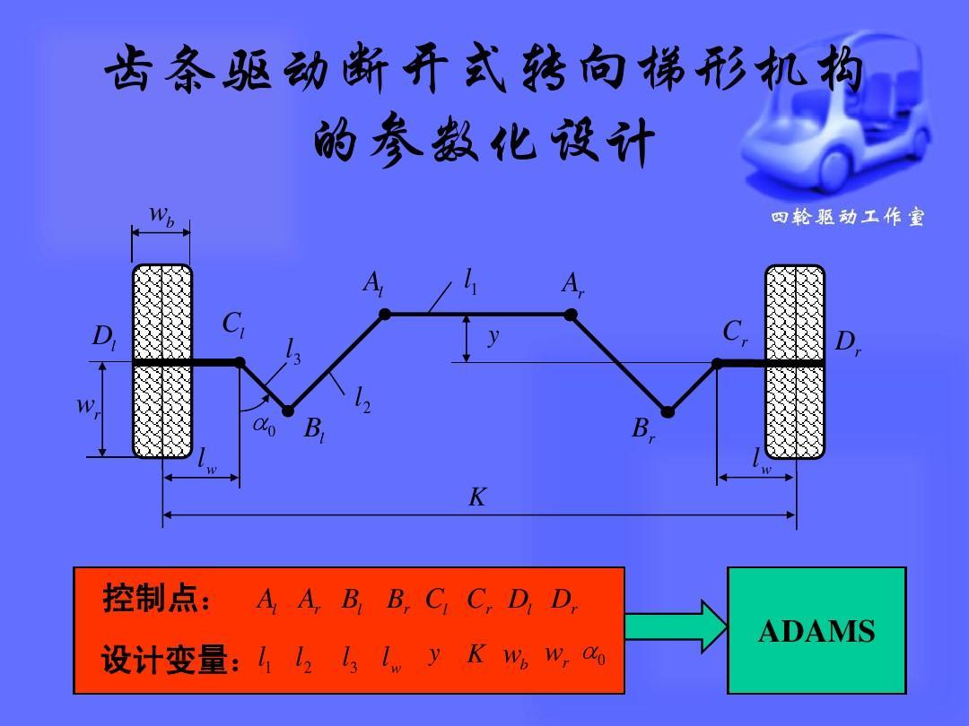 转向梯形参数化建模 齿条驱动断开式转向梯形机构 的参数化设计 wb图片