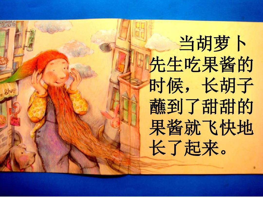 胡萝卜先生的长胡子ppt_word文档在线阅读与下载_免费
