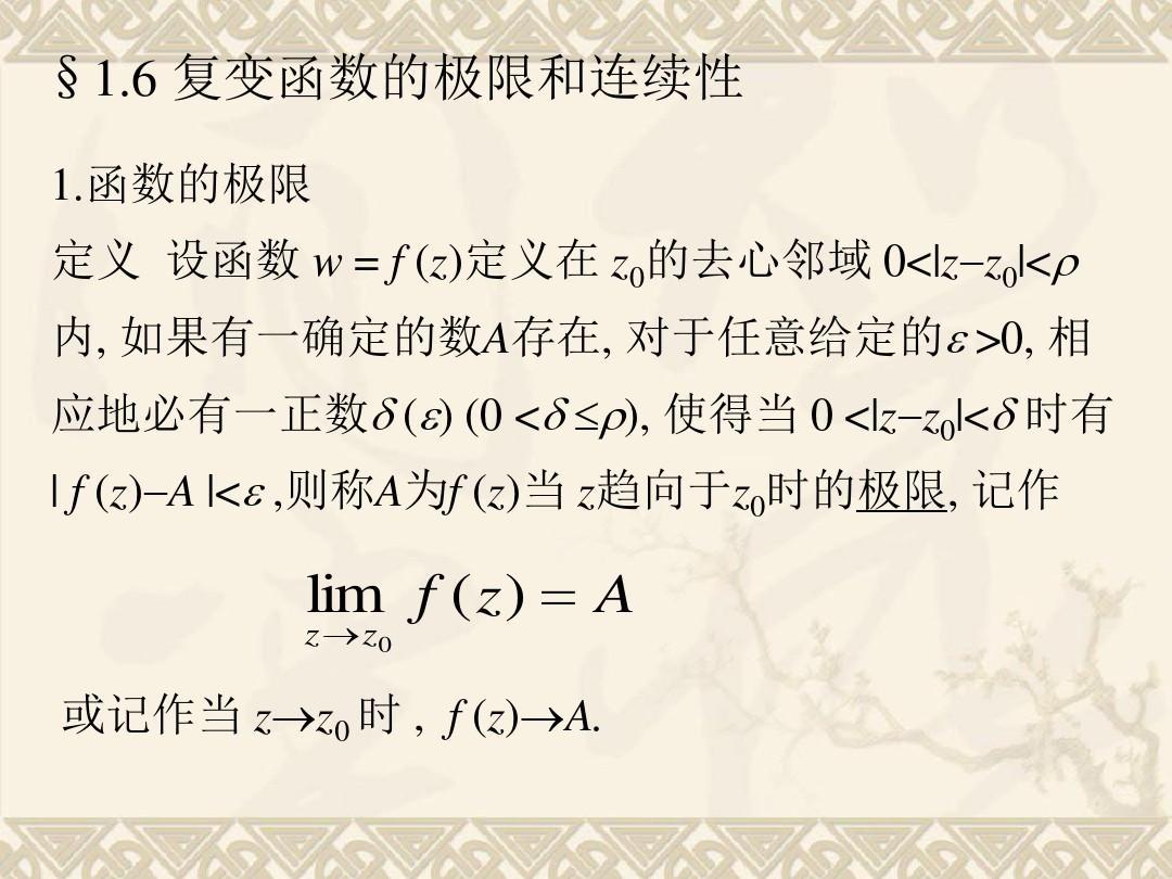 16复变函数的极限与连续
