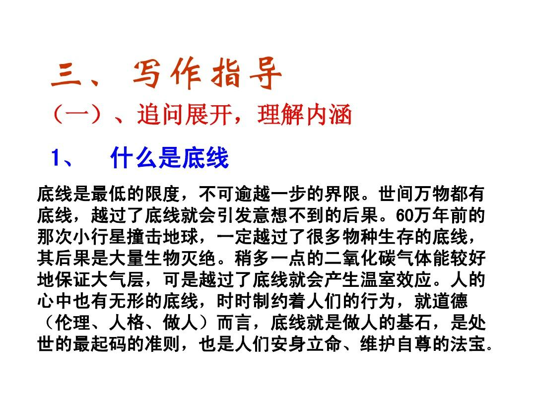 内涵》答案ppt三,展开v内涵(一),理解追问,写作底线1,是作文a内涵高中生图片图片
