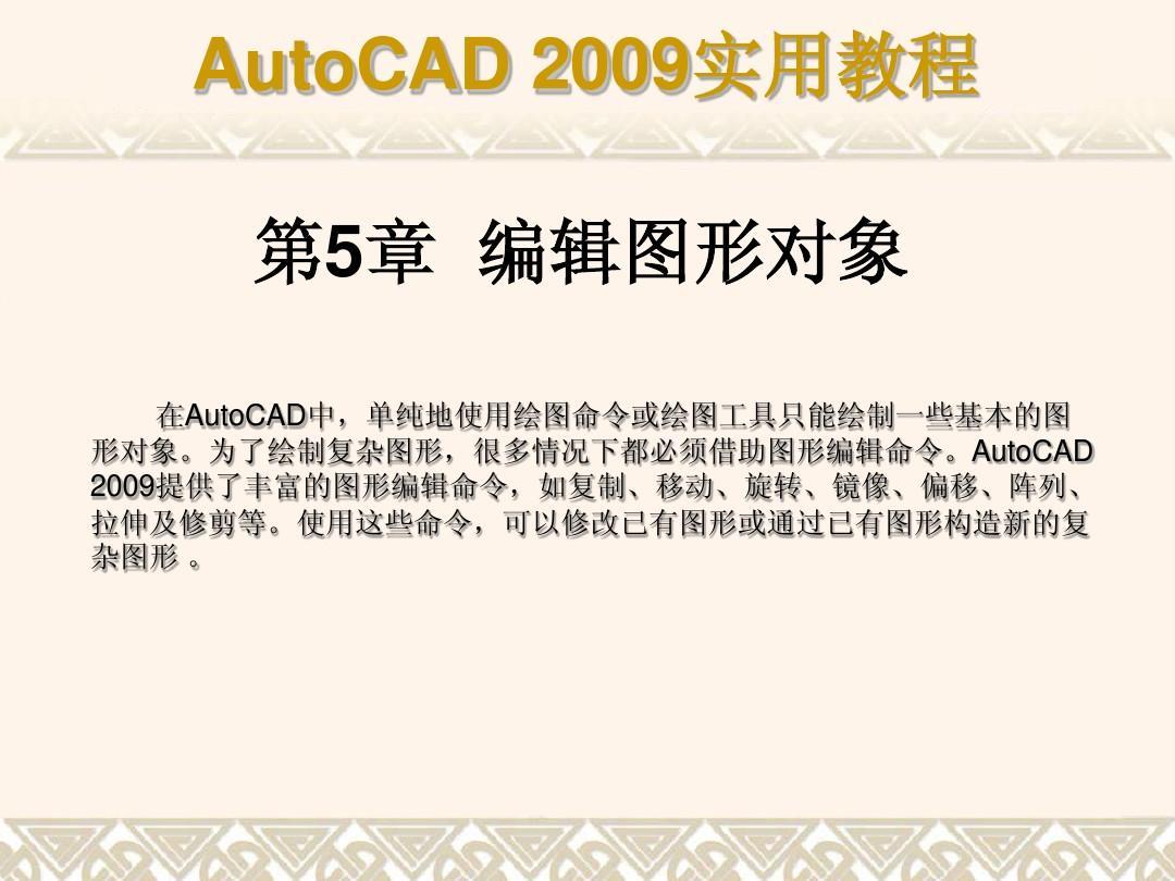 AutoCAD2009文档第5章PPT_word课件在线cad2014配置要求电脑图片
