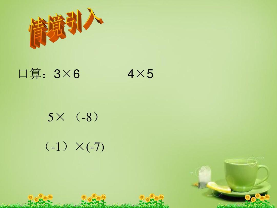 秋七年级上册数学2.7有理数的乘法课件2(选修)北版新版1-1教学计划图片
