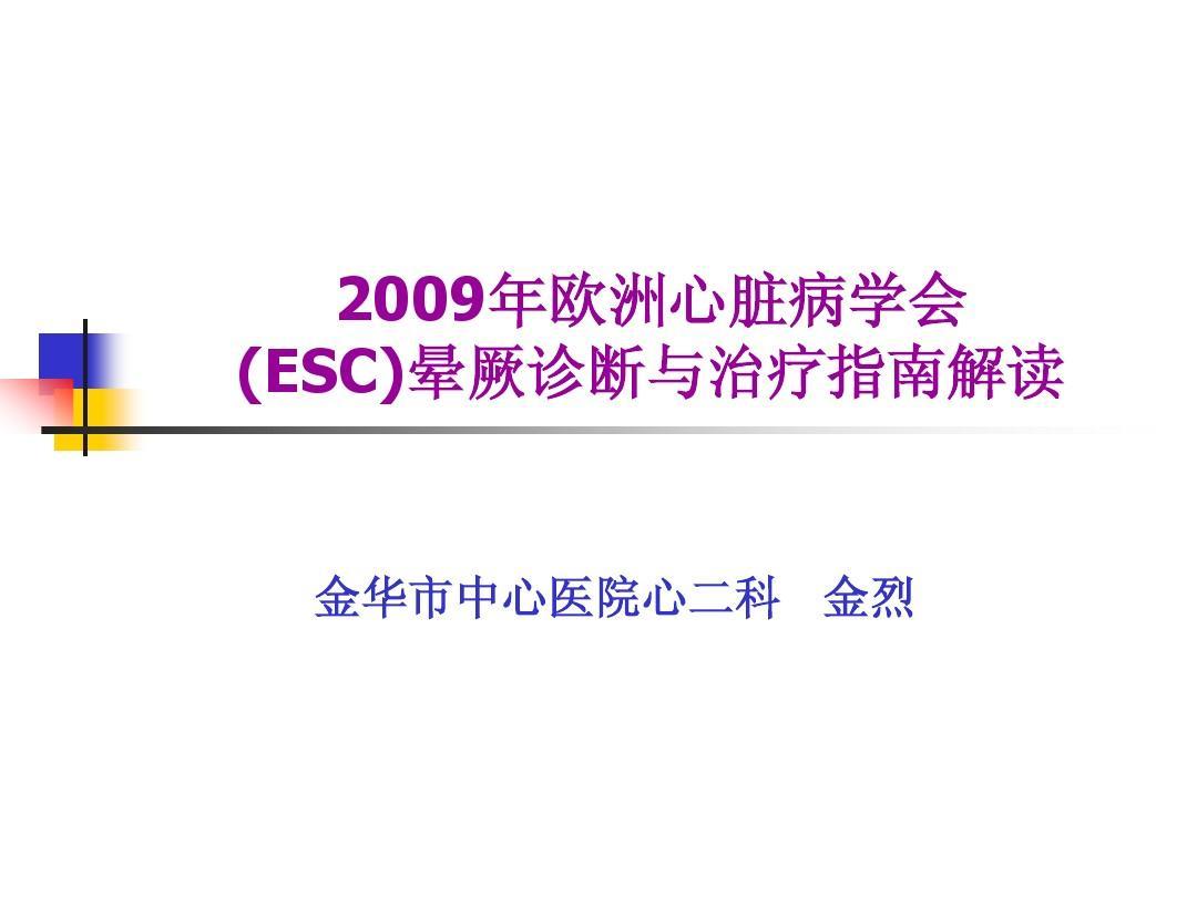 2009年欧洲心脏病学会 (esc)晕厥诊断与治疗指南解读图片
