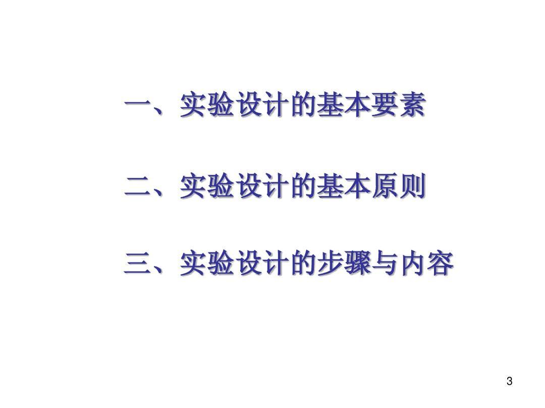一,实验设计的基本要素 二,实验设计的基本原则 三,实验设计的步骤与图片