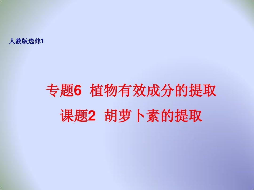 高中课件(专题版)提取1人教6生物6.2胡萝卜素的选修免费优秀班组v高中ppt图片