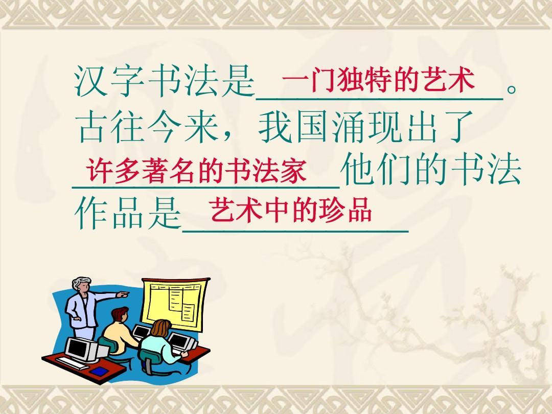 《遨游汉字王国》仓颉造字ppt课件图片
