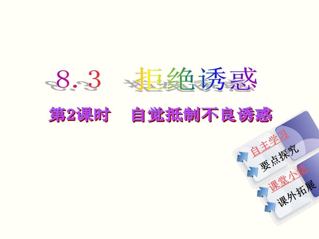 2016年春粤教版七年级下册政治课件8.3 第2课时  自觉抵制不良诱惑.