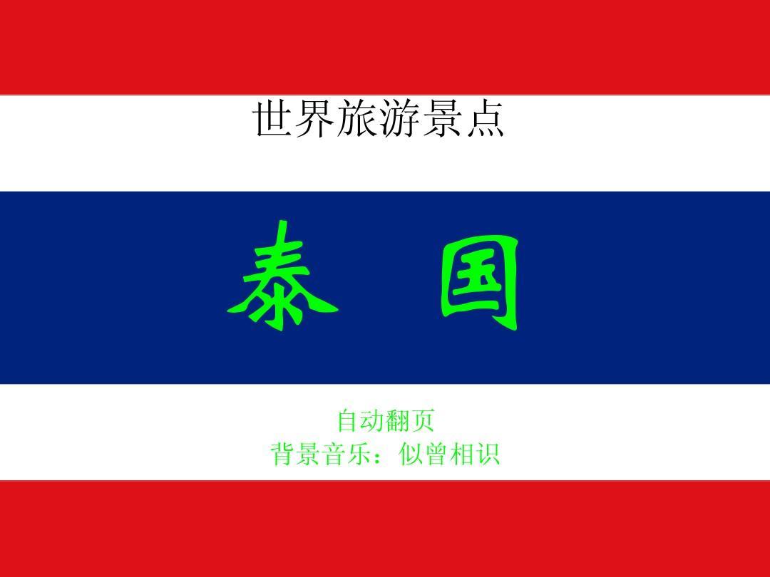 世界旅游景点(亚洲篇)-泰国PPT