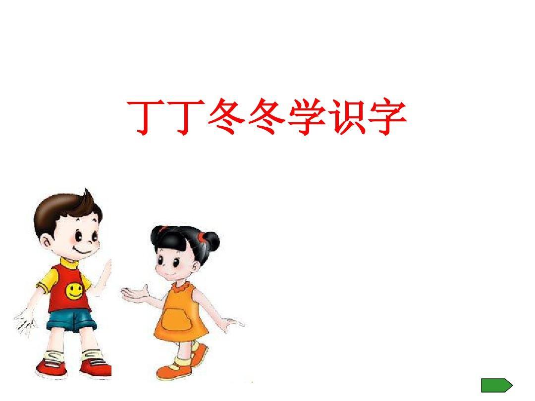 北师大版语文第三册《丁丁冬冬学识字》(一)ppt课件4