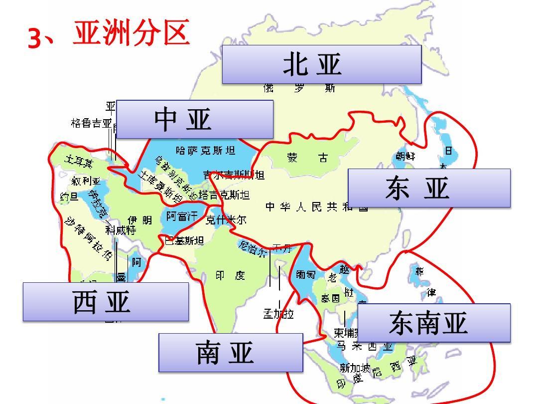 亚洲地理分区_3,亚洲分区 北亚