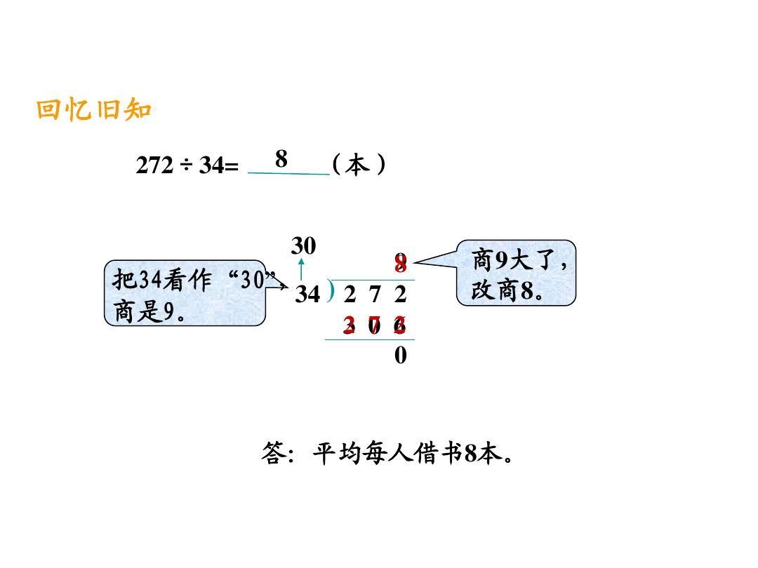 四课件除数教学年级_数学是两位数的上册(苏教版)ppt加减消元法除法反思图片