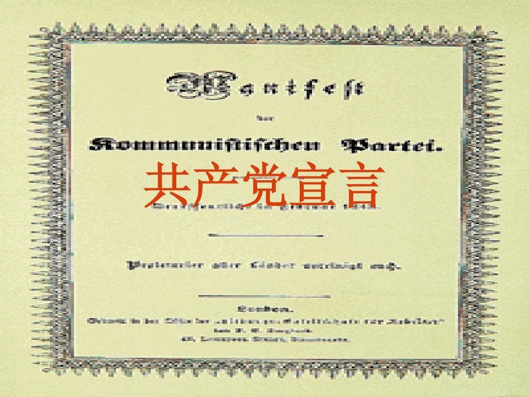 共产党宣言2014PPT