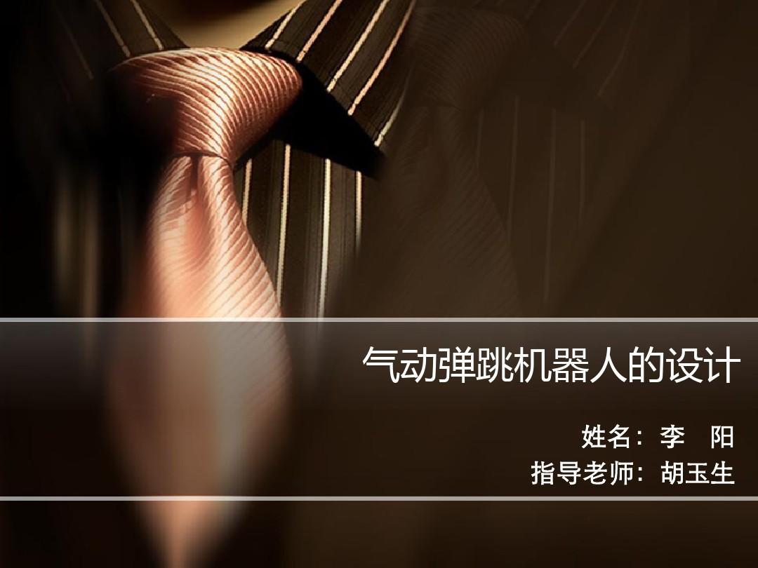 机械系毕业答辩PPT蓝天弹跳机器人的设计浙江气动建筑设计有限公司怎么样图片